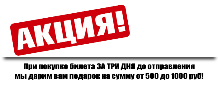 Рейс Саратов Ереван