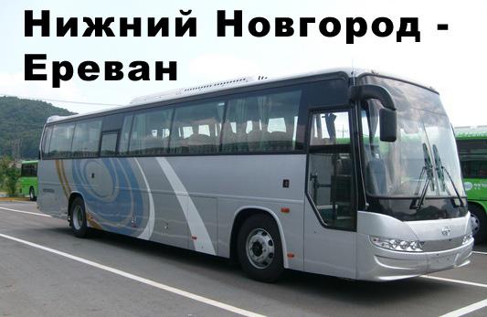 Нижний Новгород Ереван автобус